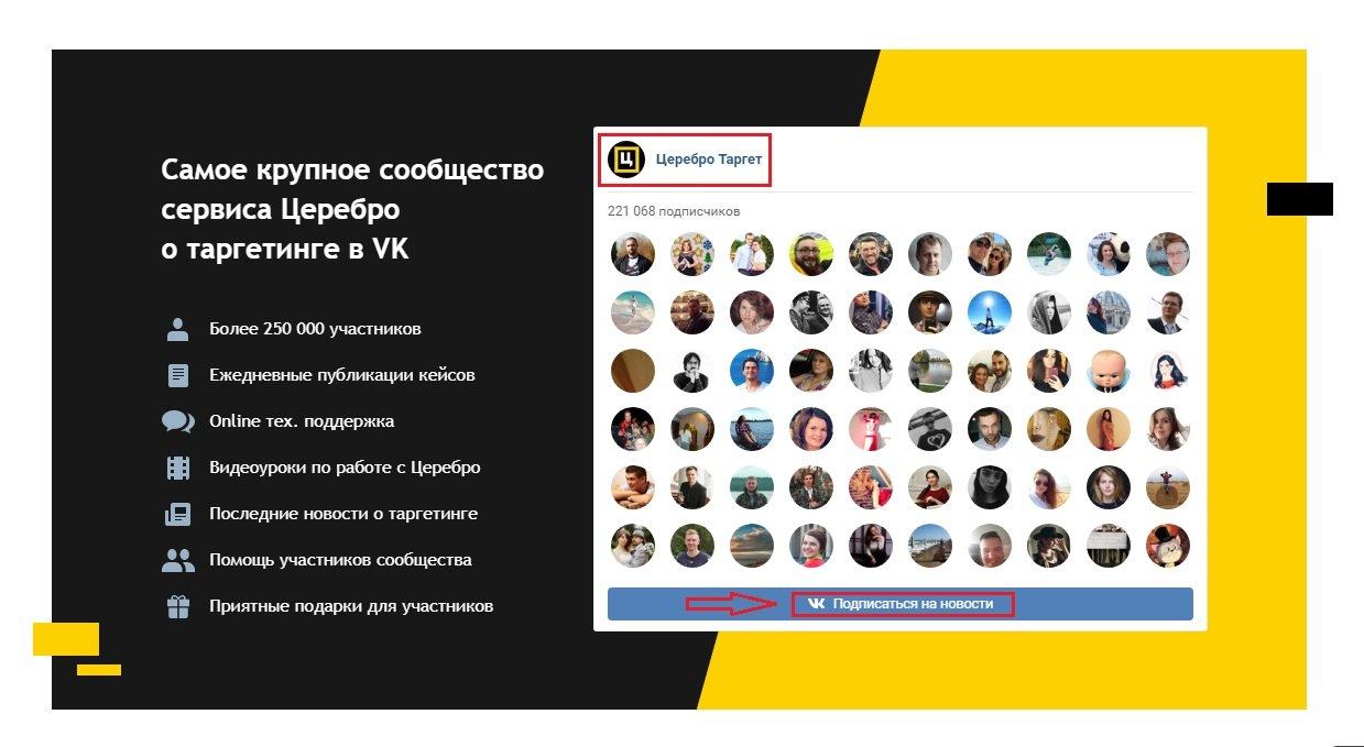 Церебро Таргет — инструменты для поиска лояльной аудитории в ВК