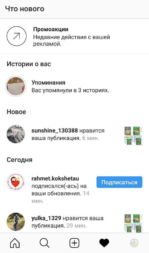 Как отметить человека в Инстаграме: в историях, посте или комментариях