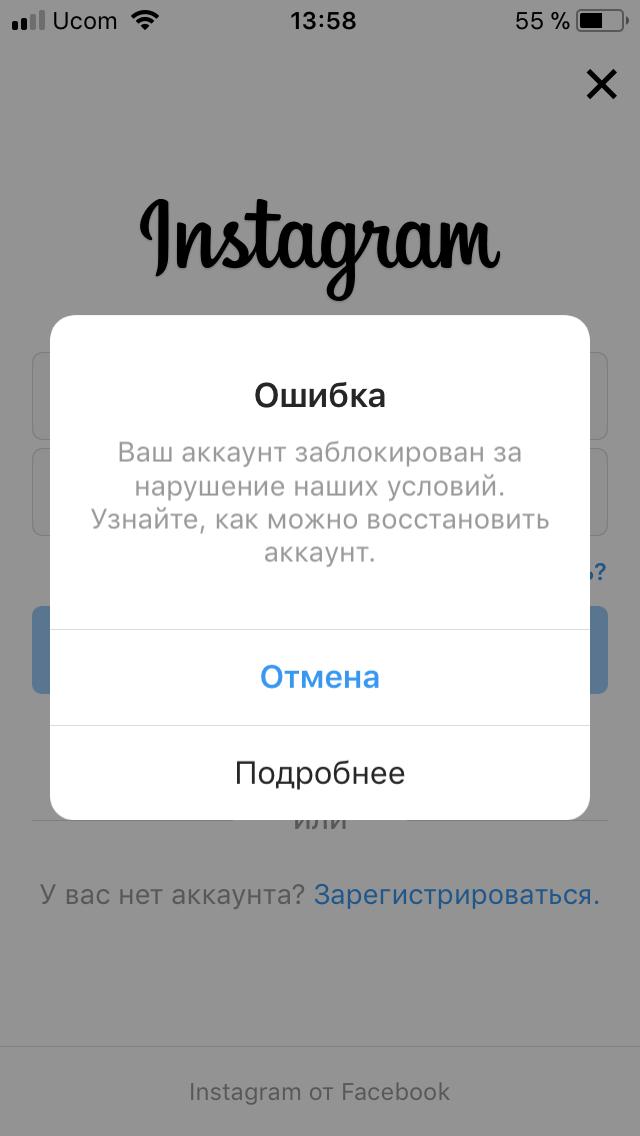 Разблокировка аккаунта в инстаграм.