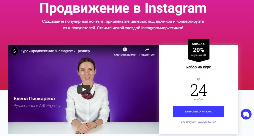 Курсы по продвижению и обучению в Instagram: ТОП-20 онлайн-школ
