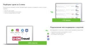 U-ON Travel профессиональная система для туристического бизнеса