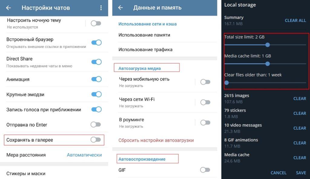Как очистить кэш в Телеграм? Инструкция и советы, как не хранить лишние файлы