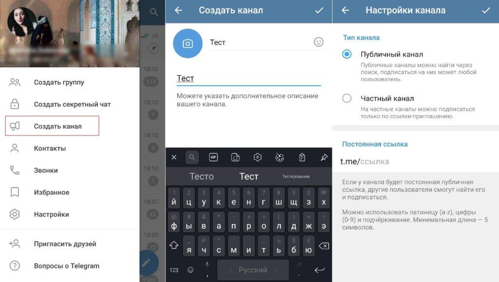 Инструкция как создать канал в Telegram + 15 идей для канала