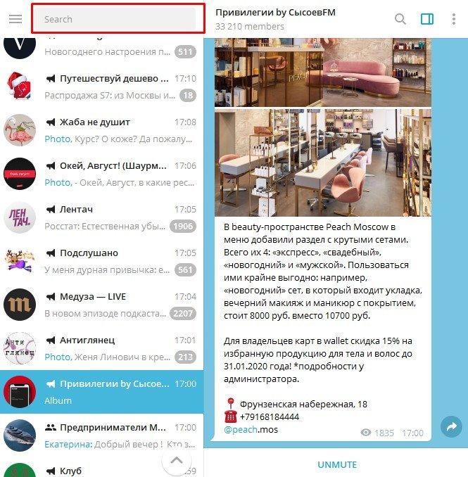 Как найти канал в Телеграме: инструкция + 10 каталогов в помощь