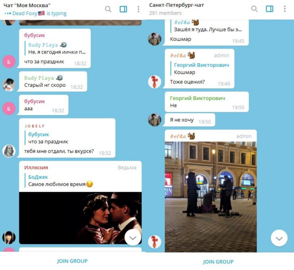 Как создать группу в Телеграм