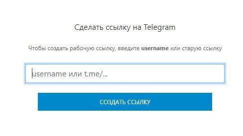 Как сделать ссылку на Телеграм в Инстаграм