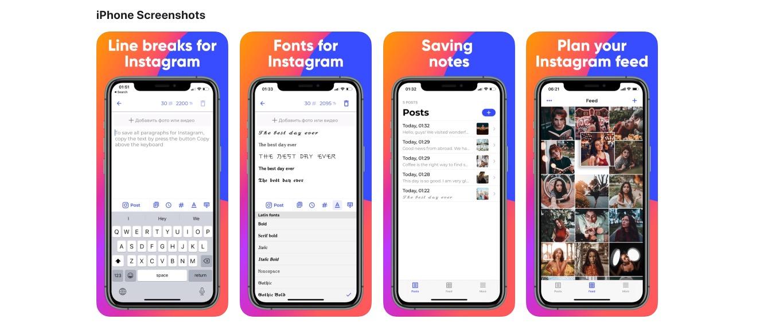 Как сделать абзац в Инстаграм, невидимый символ для постов