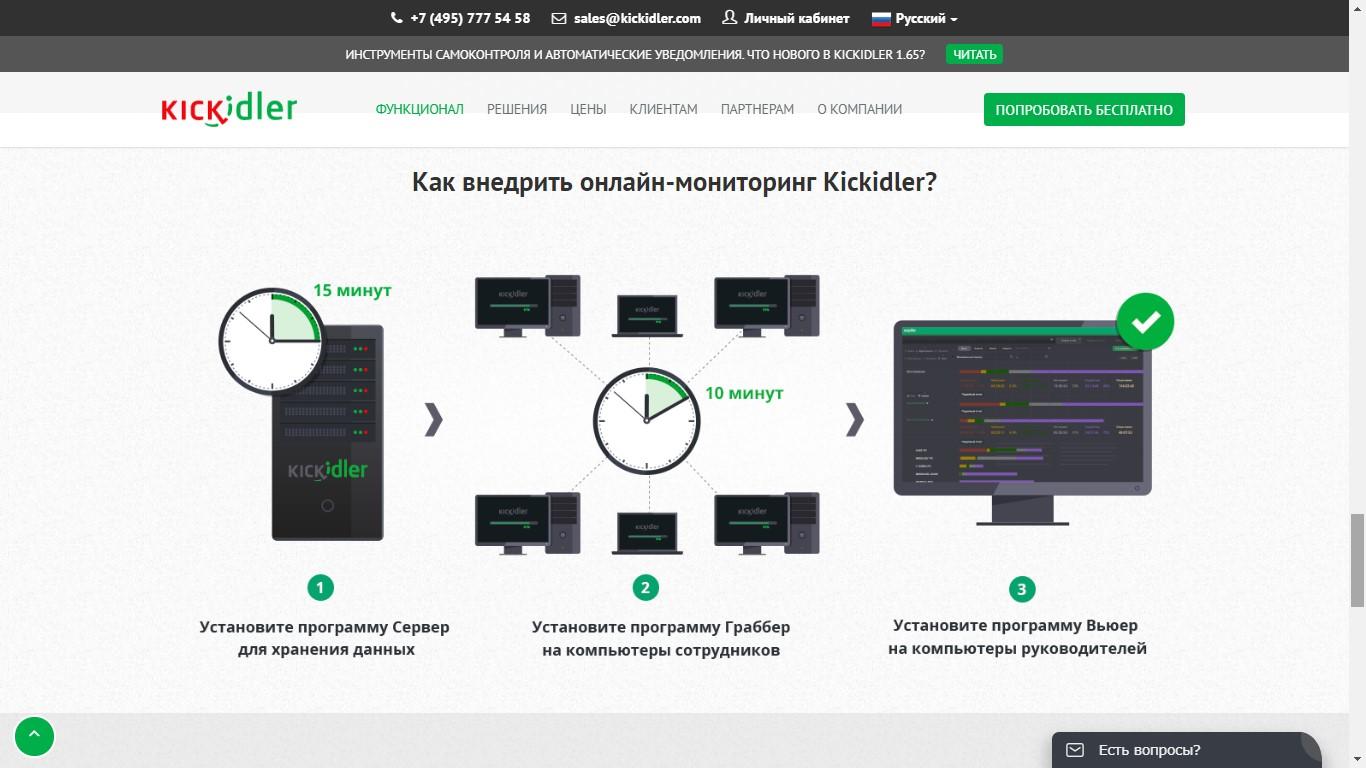 Установка онлайн-мониторинга