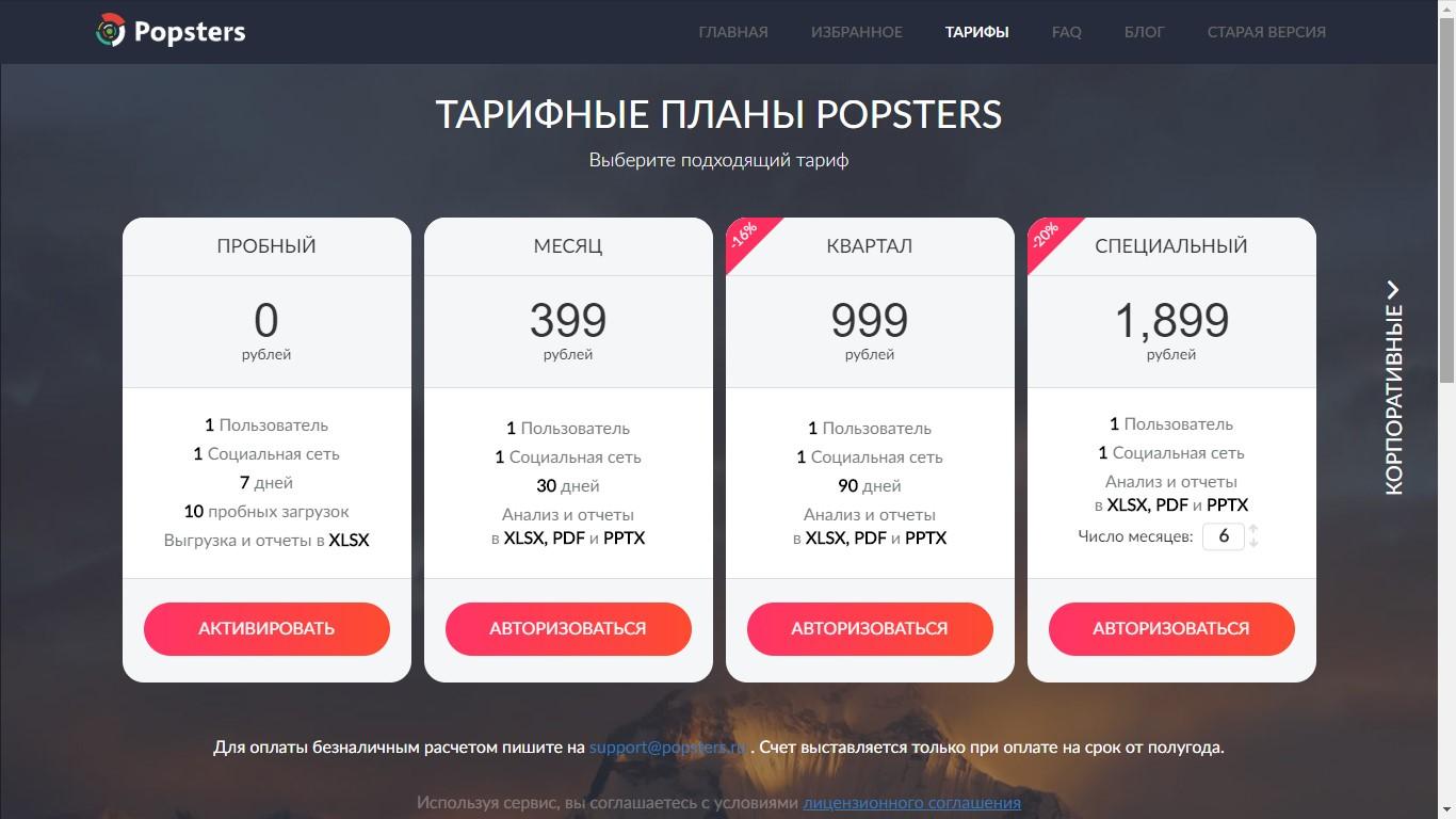 Popsters: обзор сервиса, его возможности и особенности
