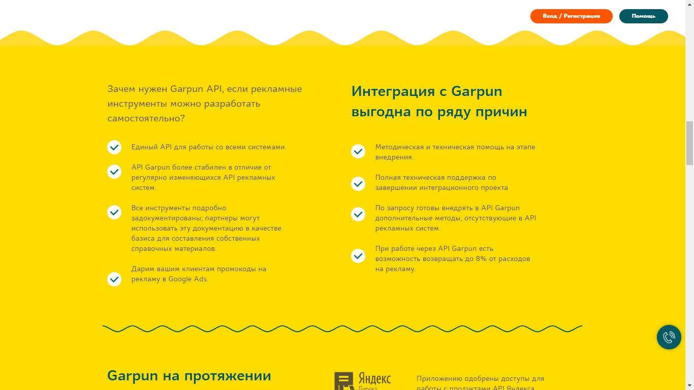 Обзор Garpun: возможности и преимущества сервиса