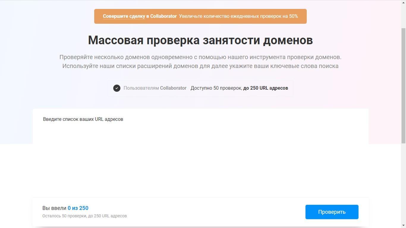 C:\Users\андрей\Desktop\Сервисы\Коллоборатор\СКРИН_14.jpg