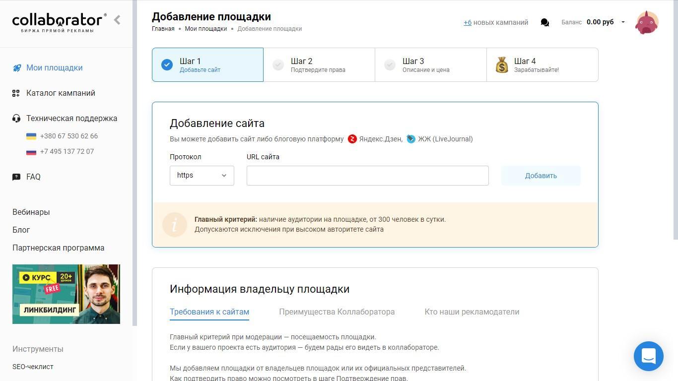 C:\Users\андрей\Desktop\Сервисы\Коллоборатор\СКРИН_4.jpg