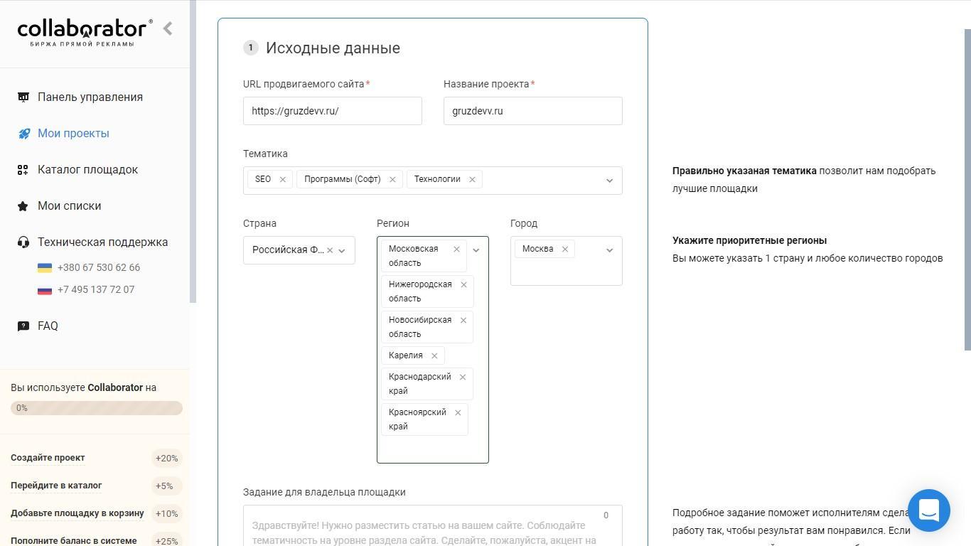 C:\Users\андрей\Desktop\Сервисы\Коллоборатор\СКРИН_6.jpg