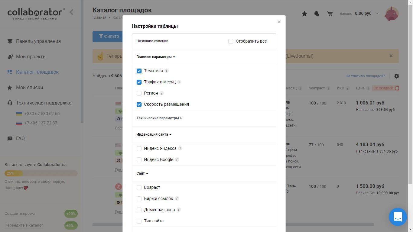 C:\Users\андрей\Desktop\Сервисы\Коллоборатор\СКРИН_9.jpg