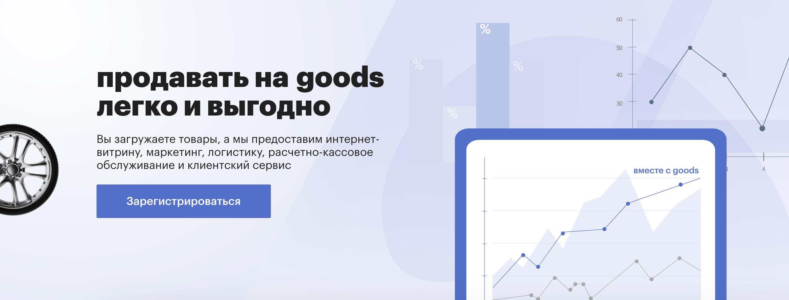 Маркетплейс Goods.ru для продавцов, инструкция по подключению