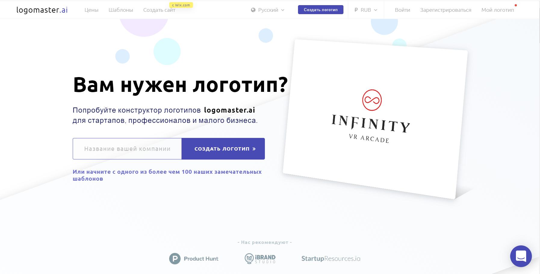 Logomaster AI