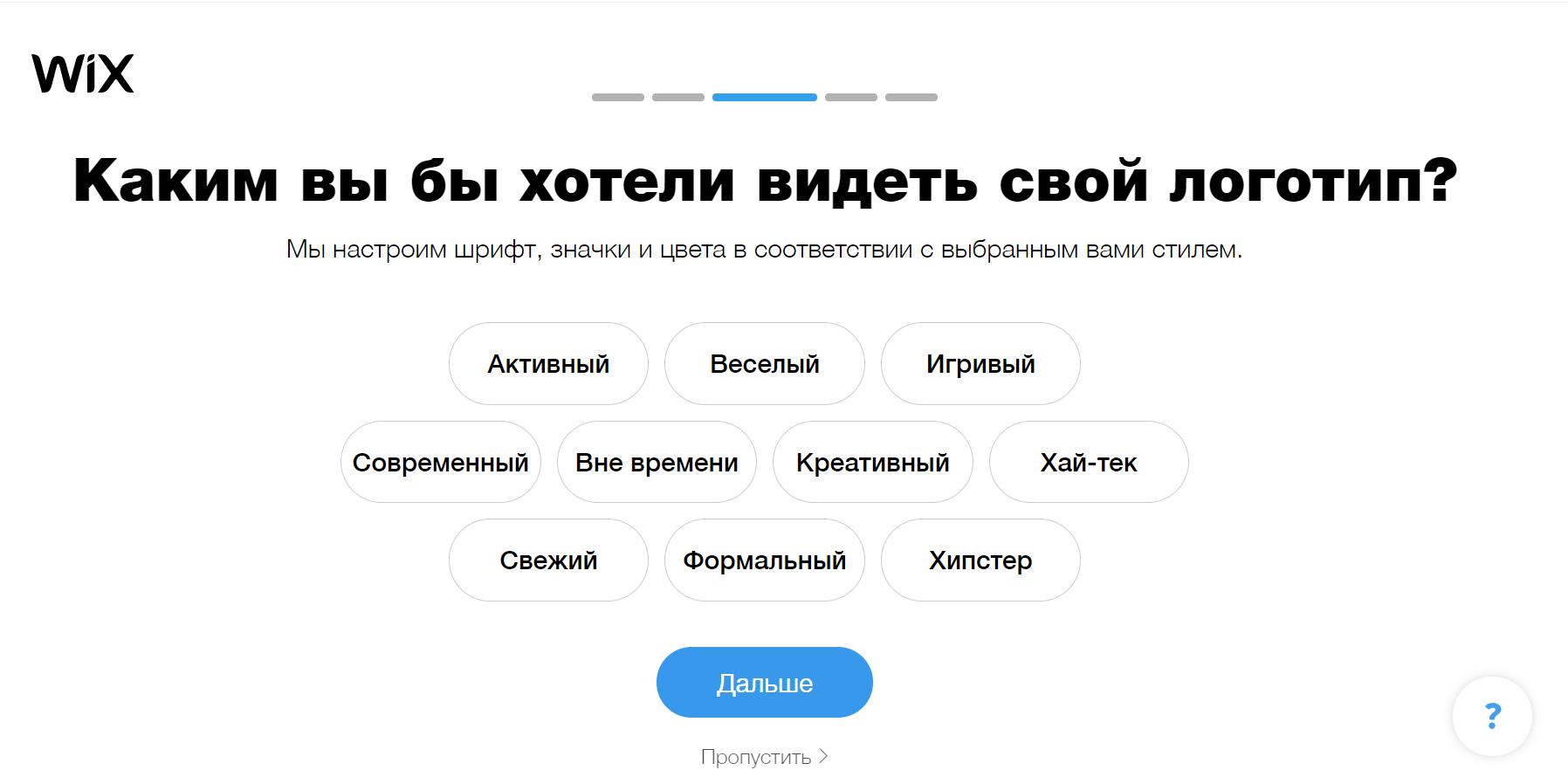 wix логотипы