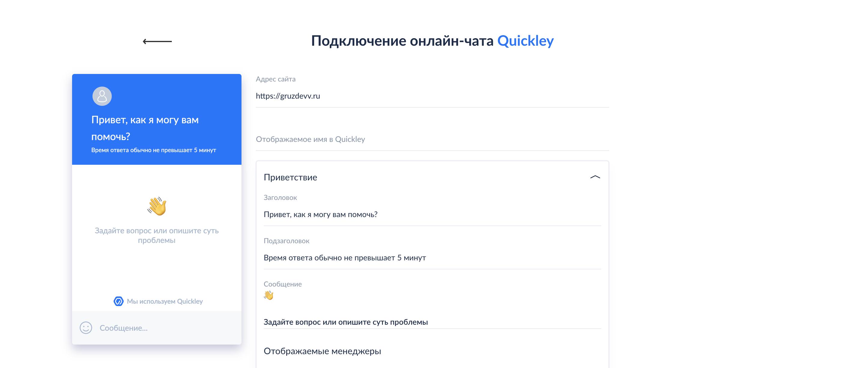 Обзор онлайн-чата Quickley, настройка виджета и подключение соц-сетей