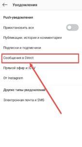 Как отключить уведомления в Инстаграм?