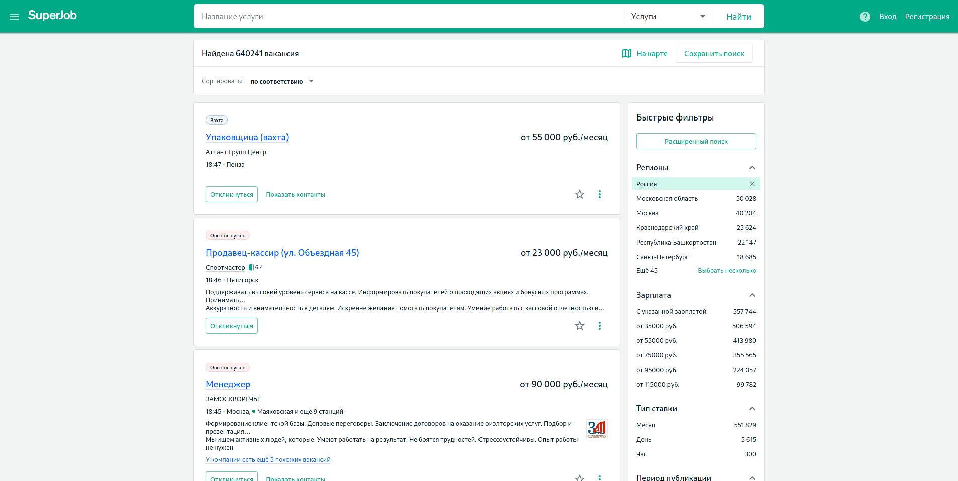 Screenshot_2021-03-05 Поиск вакансий в России.png