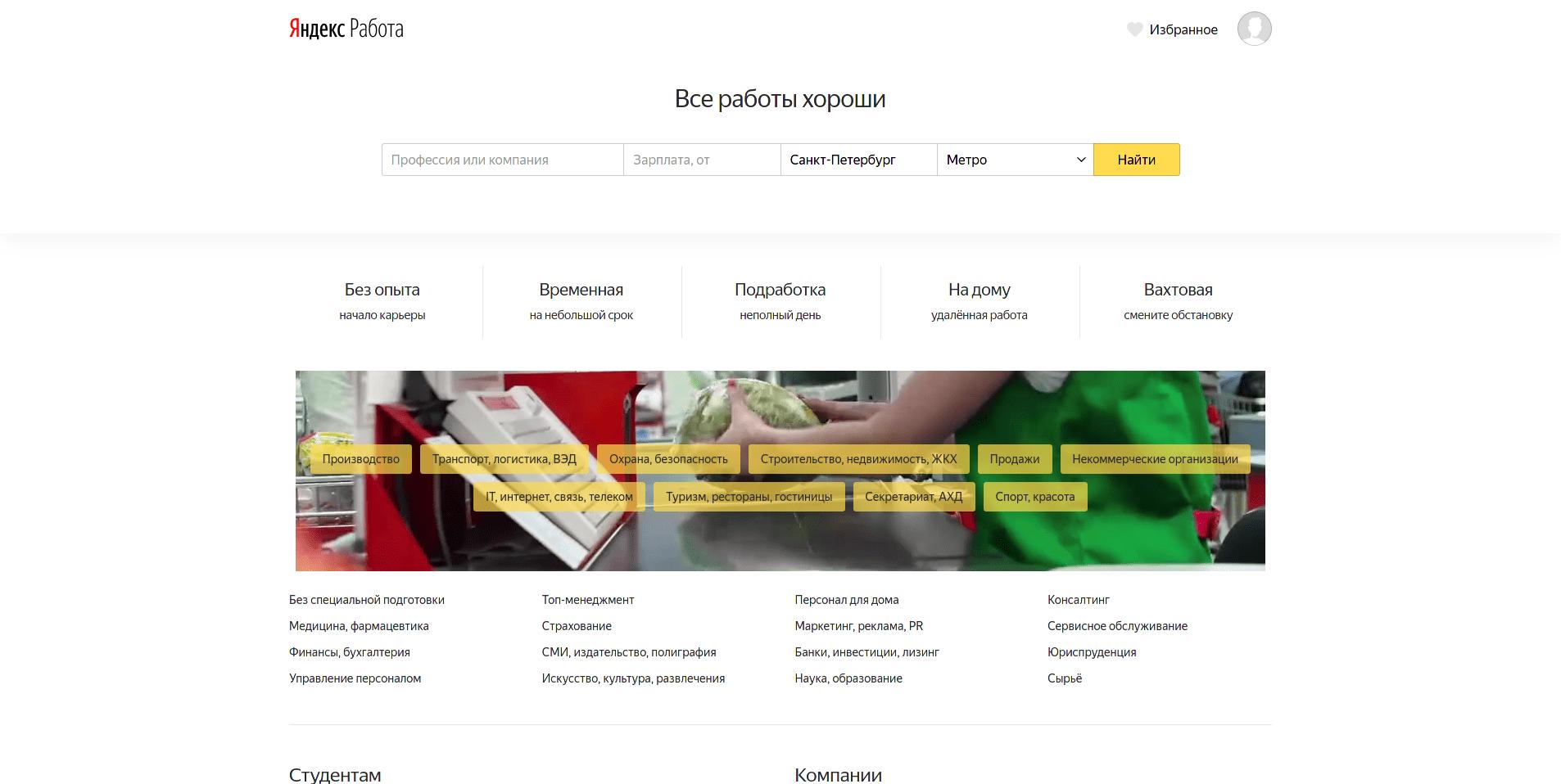 Screenshot_2021-03-05 Яндекс Работа поиск свежих вакансий от прямых работодателей.png