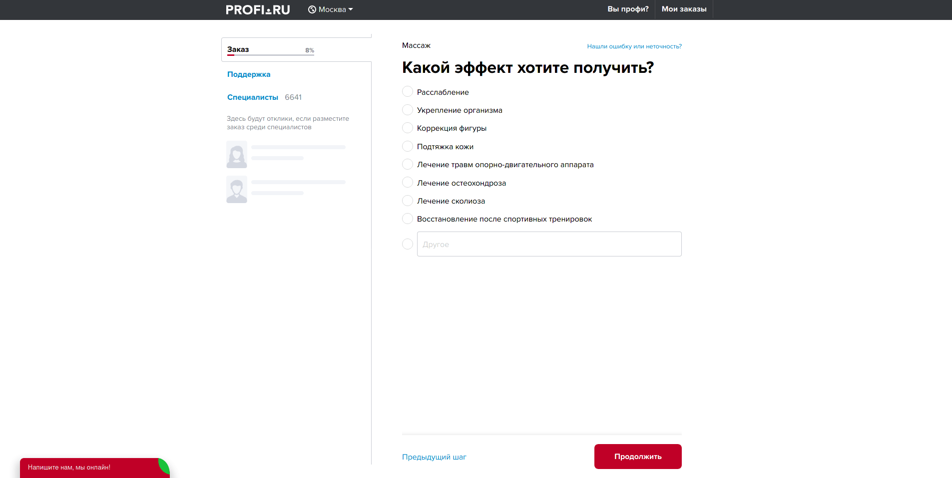 Screenshot_2021-03-05 Выбирайте профи – более 1 500 000 специалистов для решения ваших задач .png