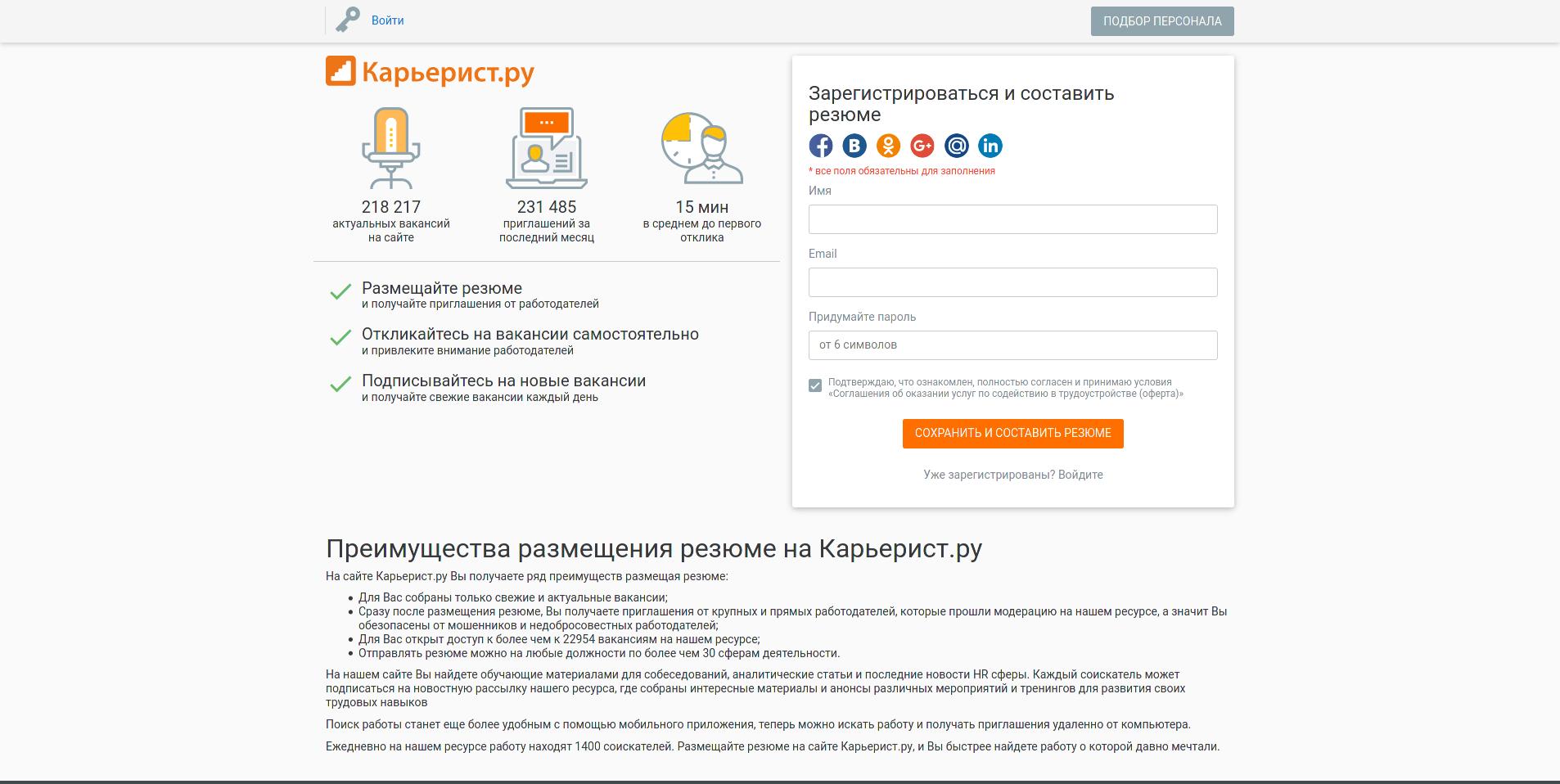 Screenshot_2021-03-05 Составить и разместить резюме в Москве онлайн.png