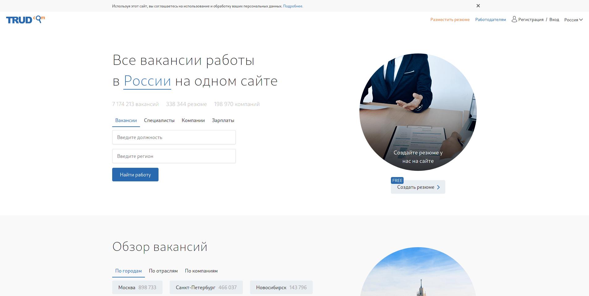 Screenshot_2021-03-05 Работа в России – Trud com – вакансии и резюме.png