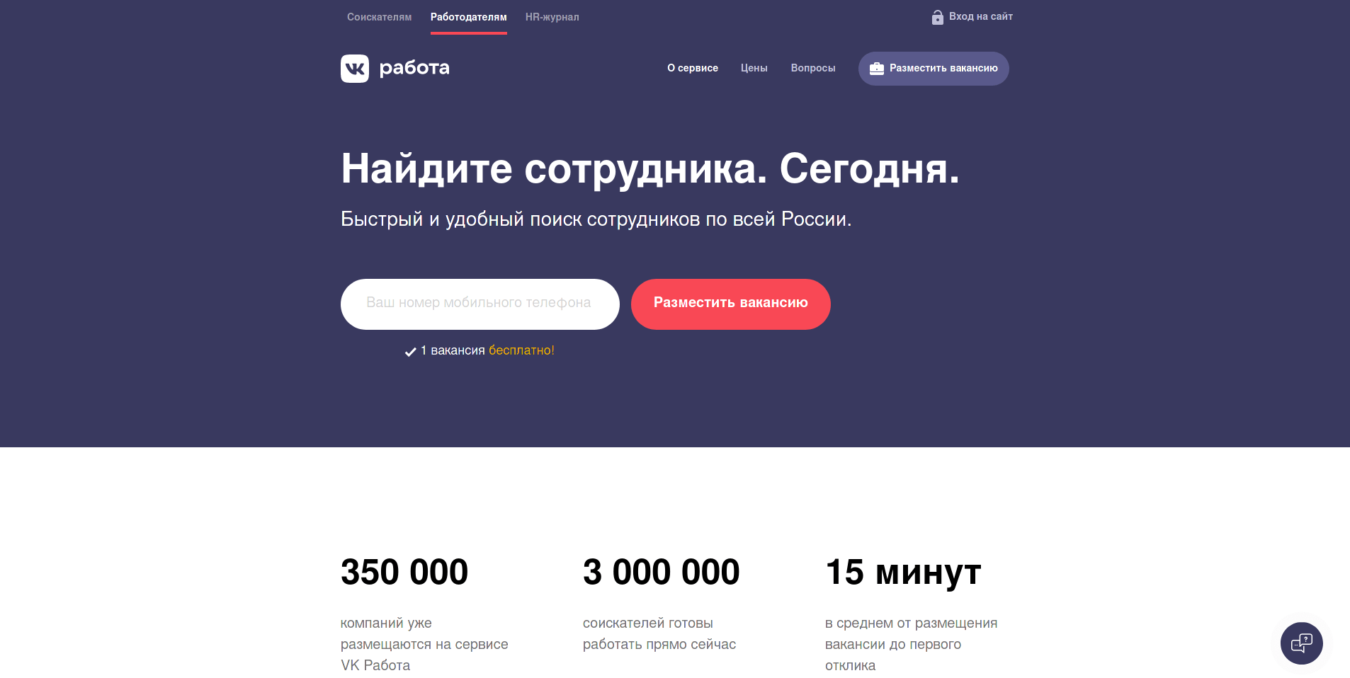 Screenshot_2021-03-05 VK Работа.png