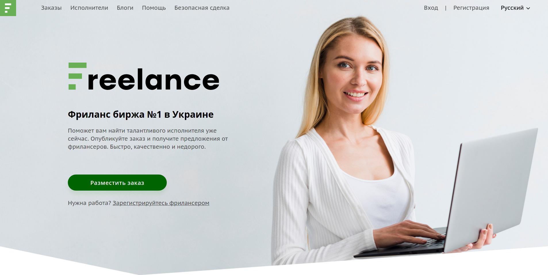 Screenshot_2021-03-06 Freelance Украина - лучшая фриланс биржа в интернете Фрилансер, freelancer Киев.jpg