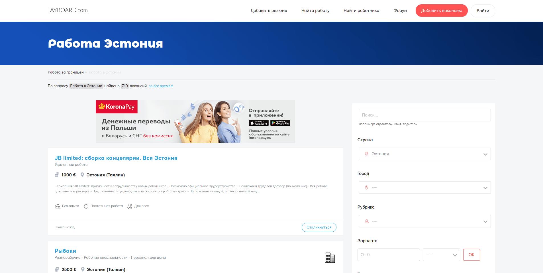 Screenshot_2021-03-06 Работа в Эстонии Вакансии от 1100€ прямых работодателей в Эстонии - Layboard.png