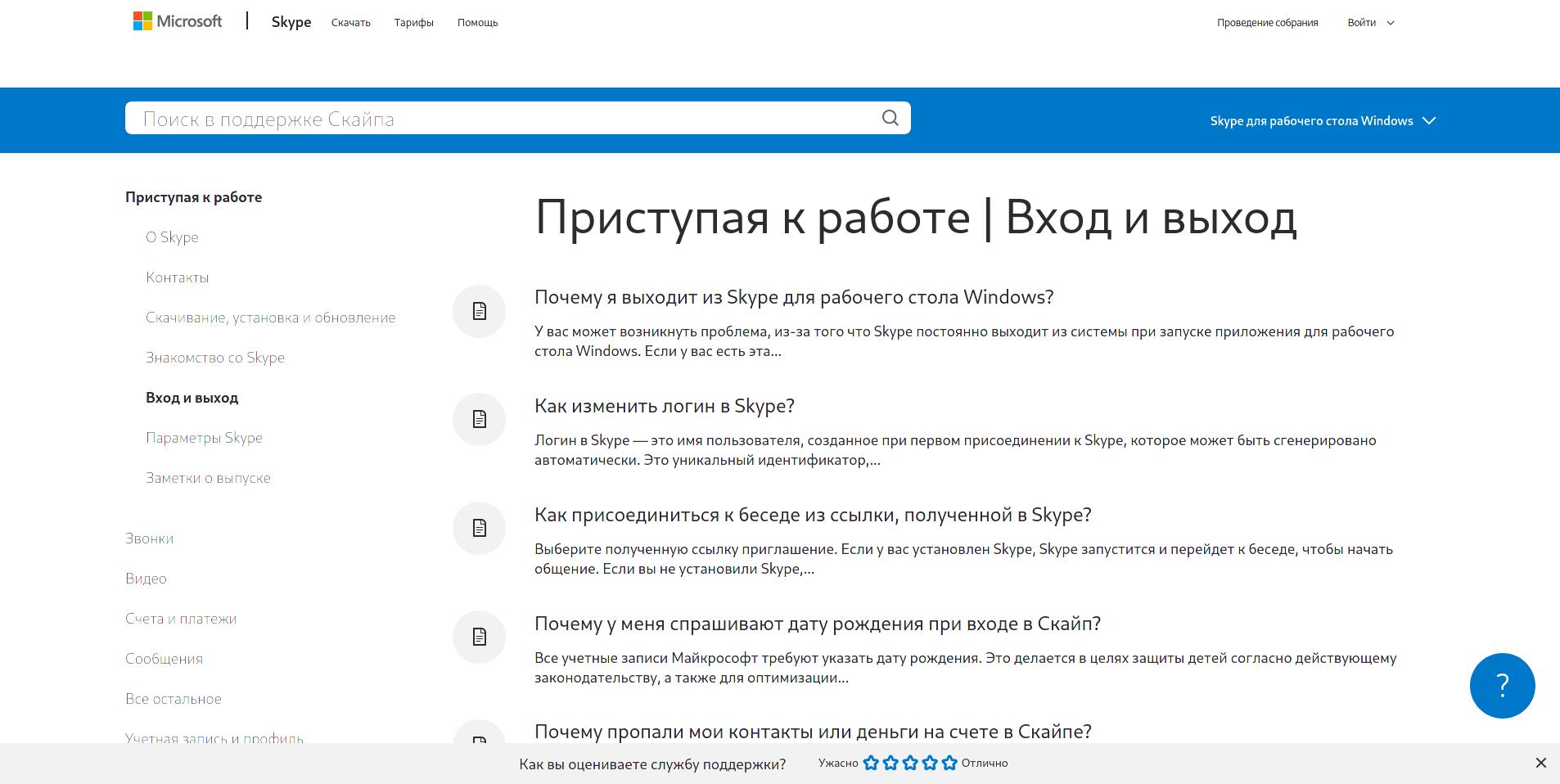 Screenshot_2021-03-08 Приступая к работе Вход и выход Поддержка Скайпа.png