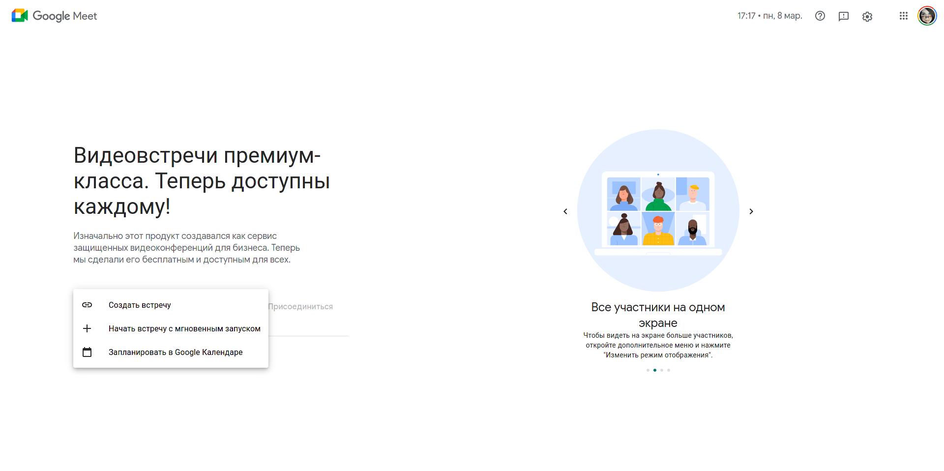 Screenshot_2021-03-08 Google Meet.png