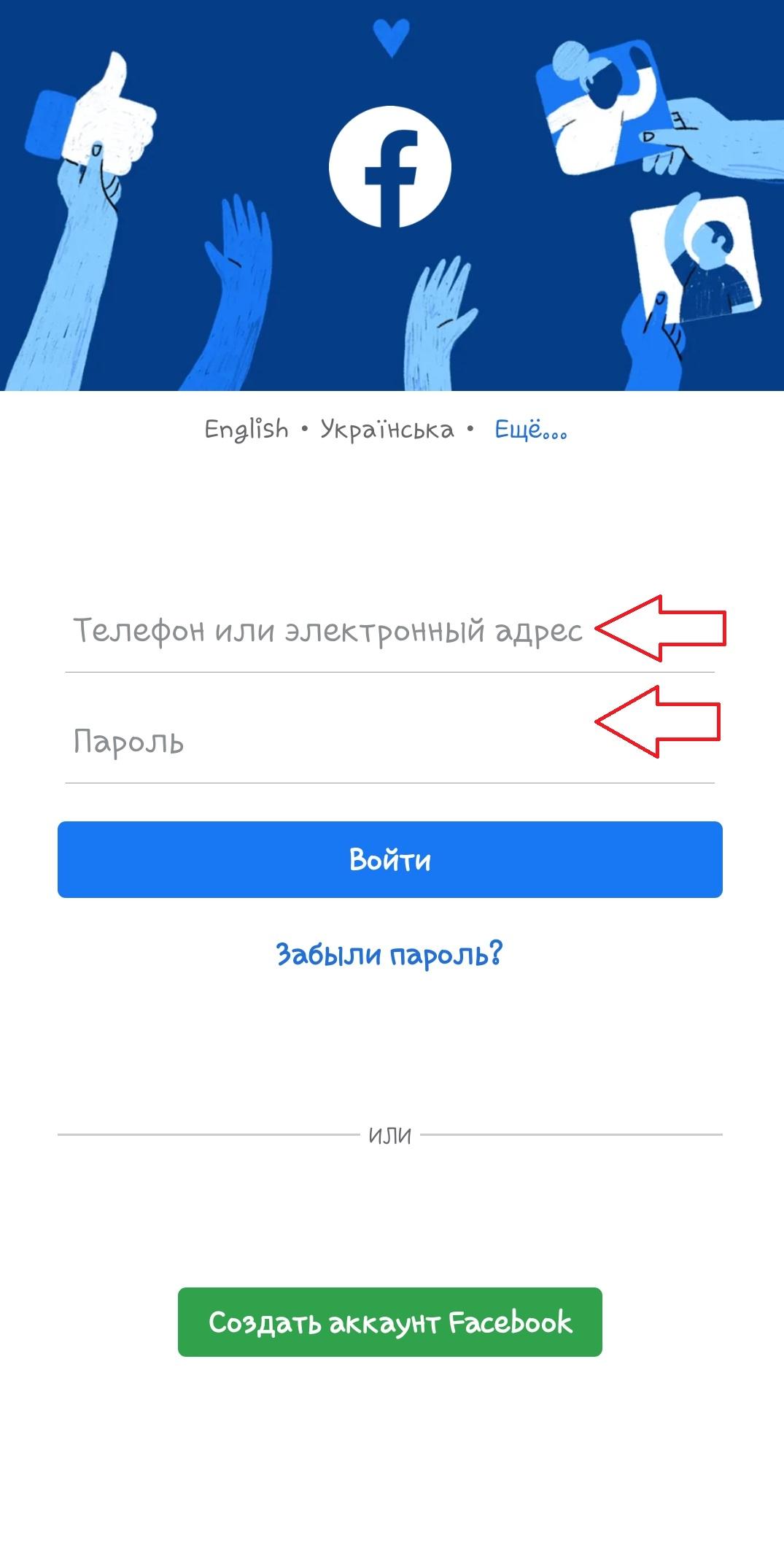 Логин и пароль фейсбук.jpg