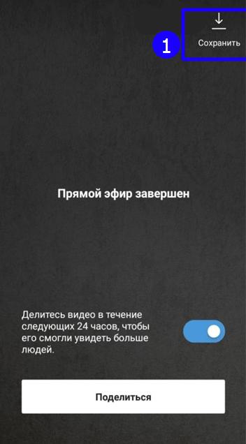 pryamoj-efir-instagram-dvenadcat.png