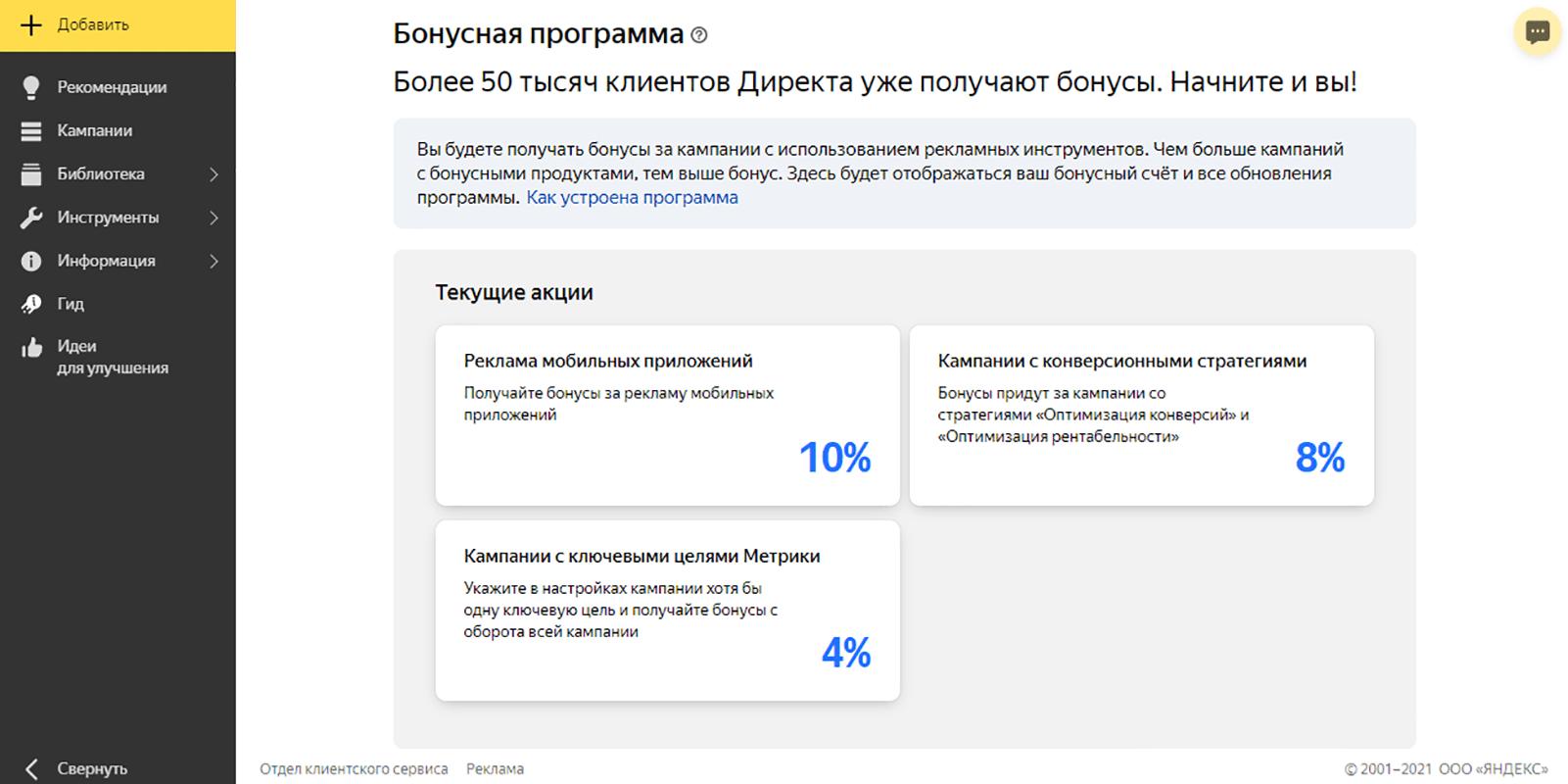 Как создать аккаунт в Яндекс Директ, регистрация и первая кампания