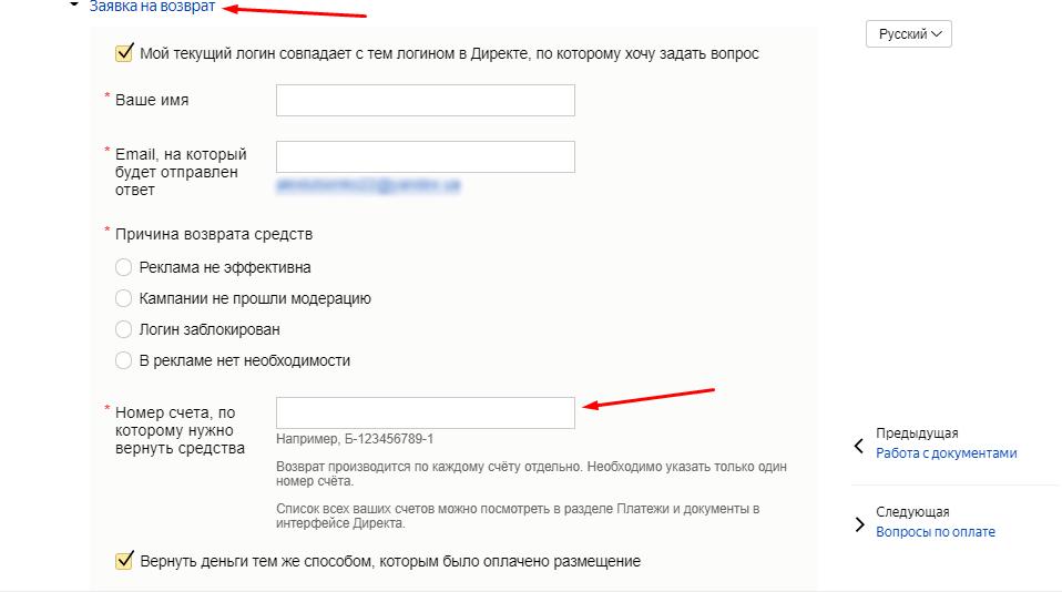 Как вывести деньги с Яндекс Директ, физическим и юридическим лицам