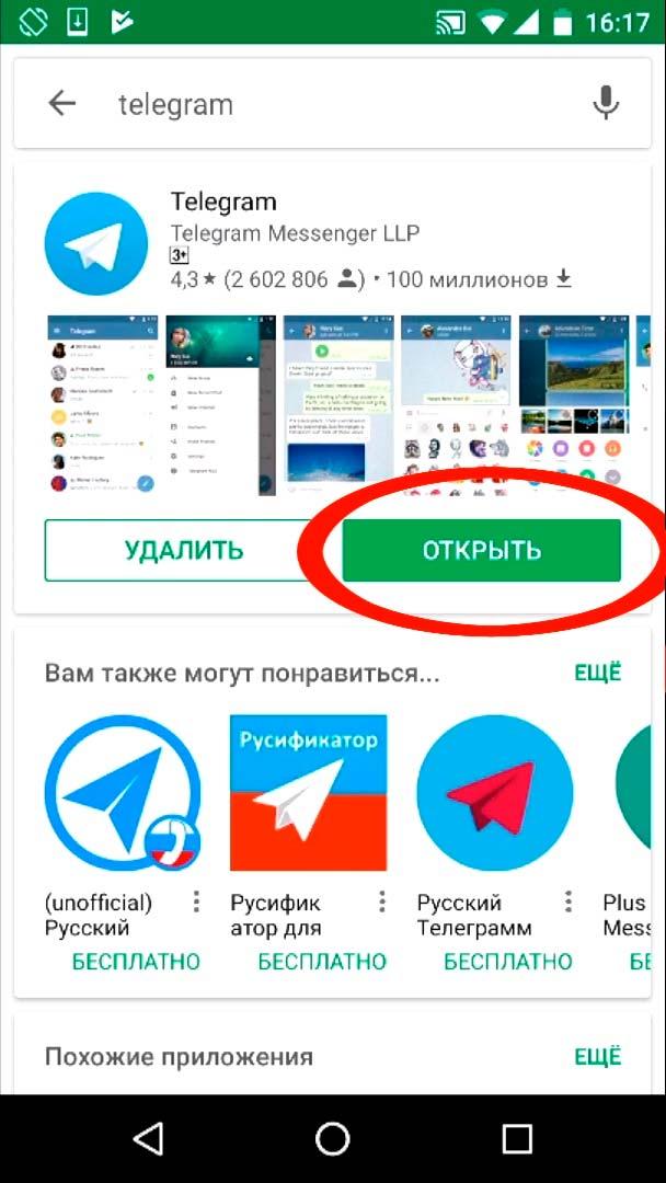 russkiy-telegram-android-play-market-otkryt.jpg