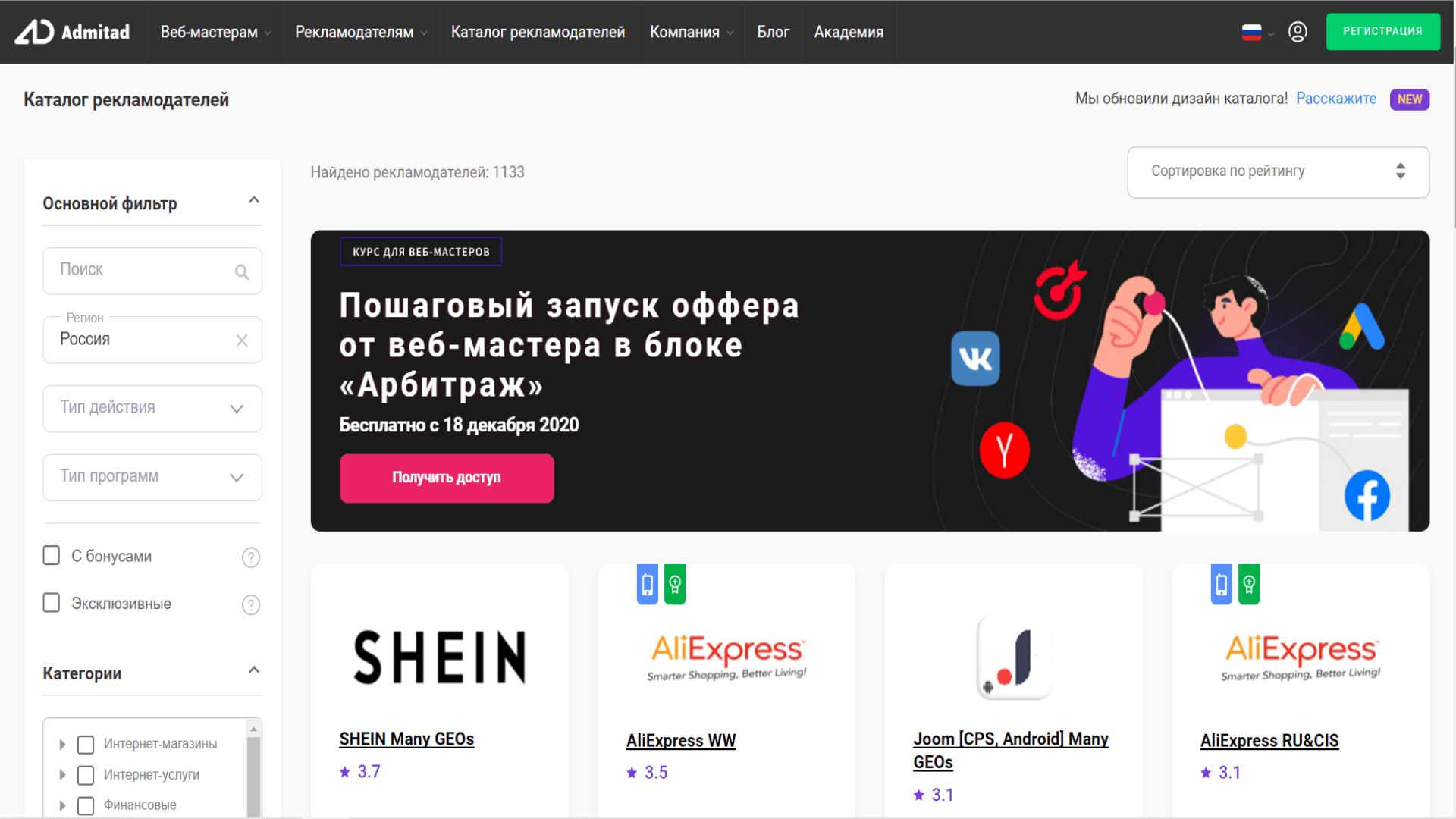 Партнерка Магазины.png