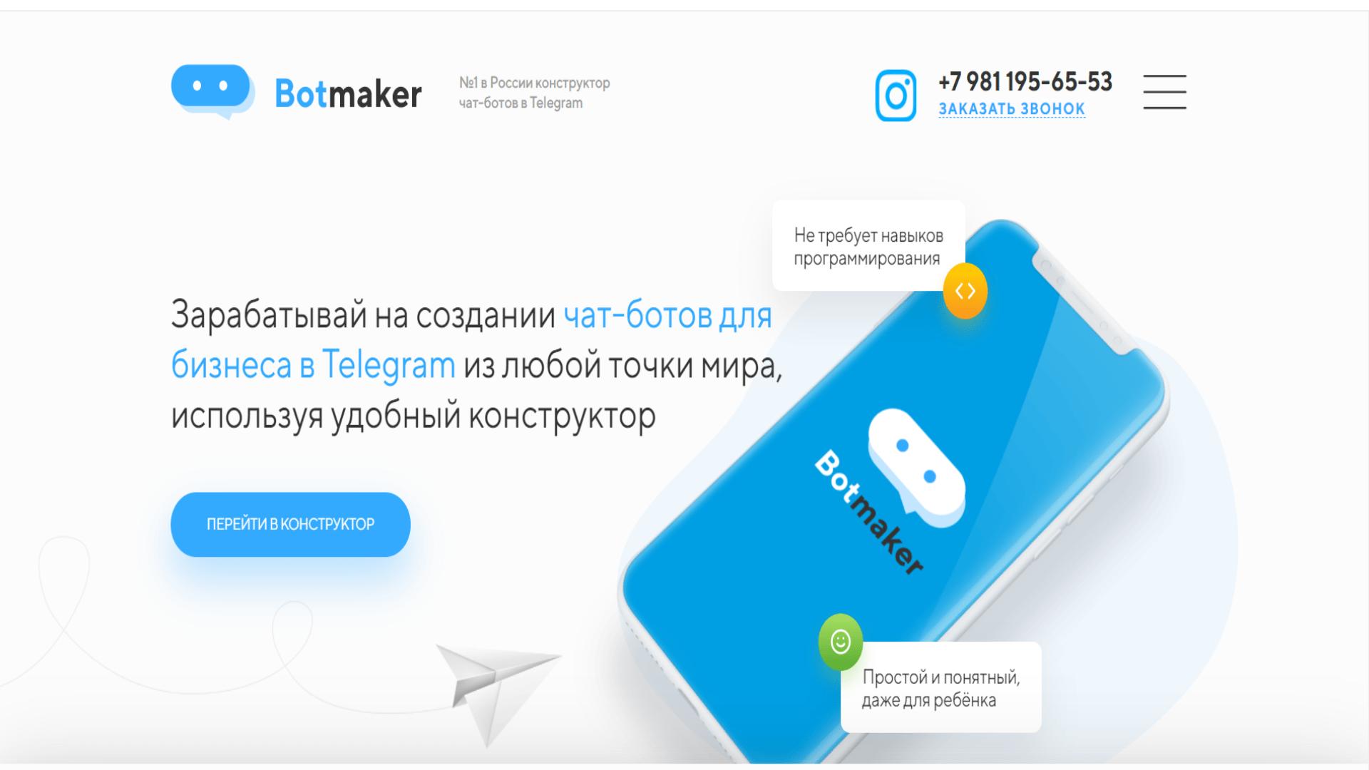 Botmaker.png