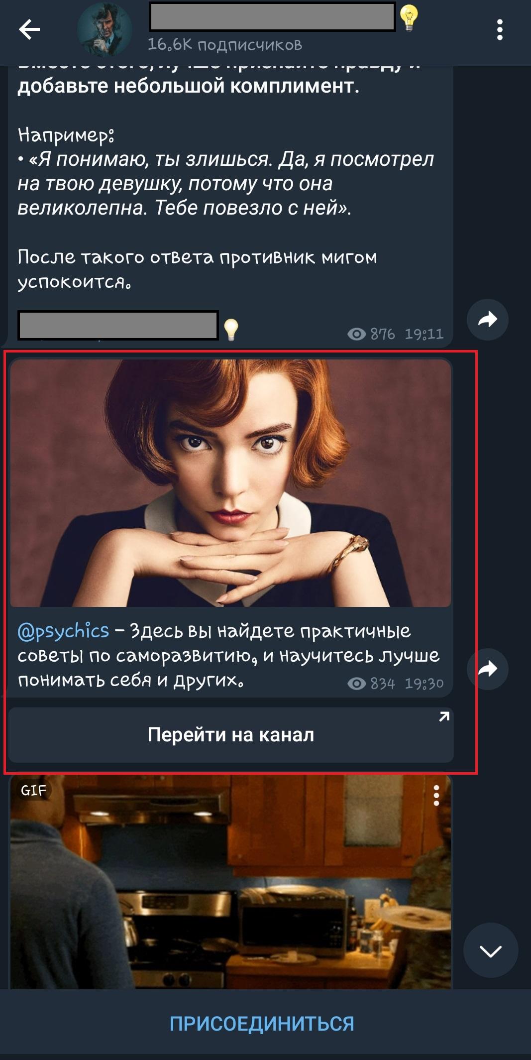 Рекламный пост.jpg