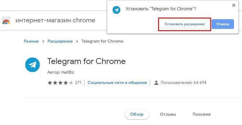 23-27-35-ustanovit-Telegram-for-Chrome.jpg