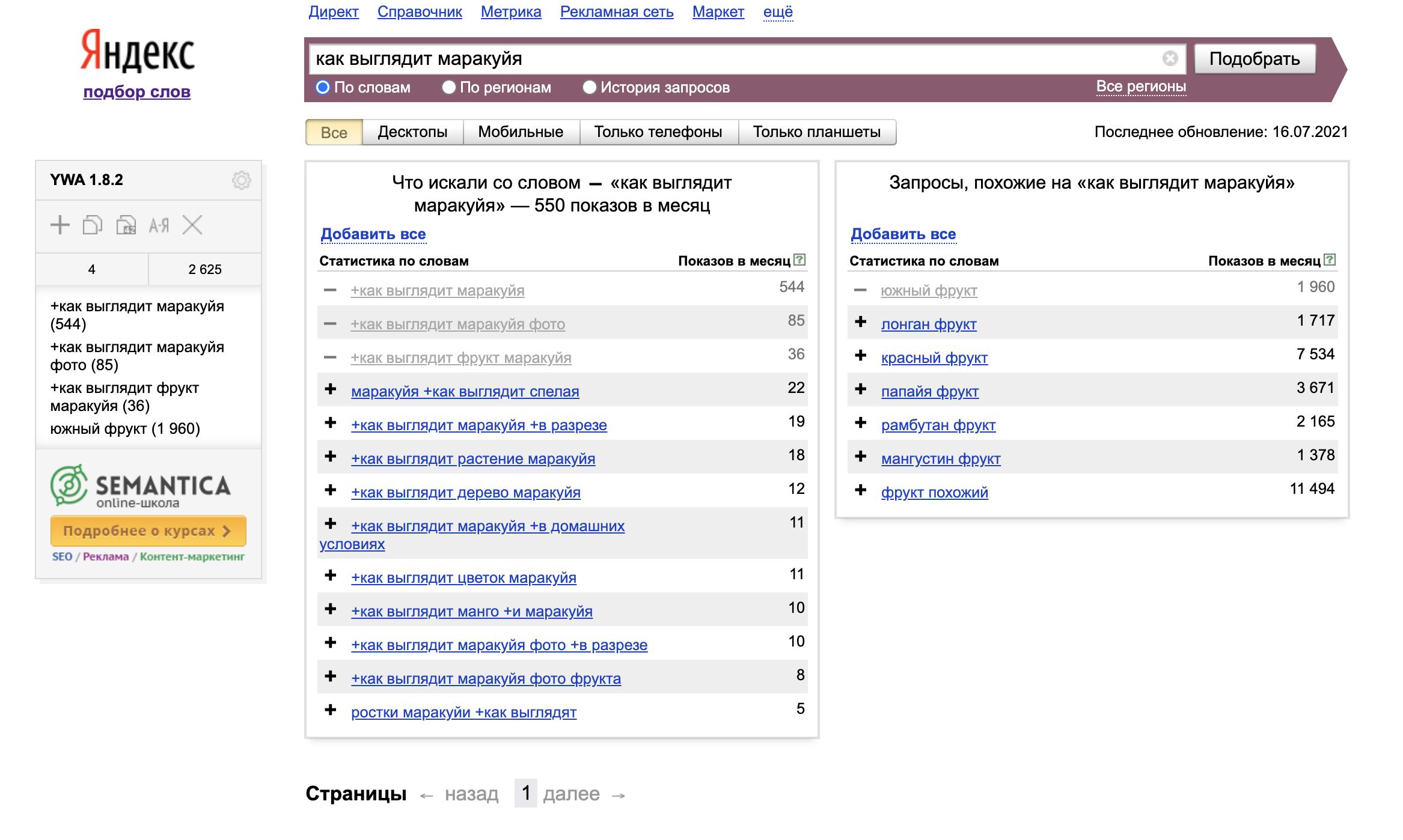 Плагин для браузера для работы с Вордстат