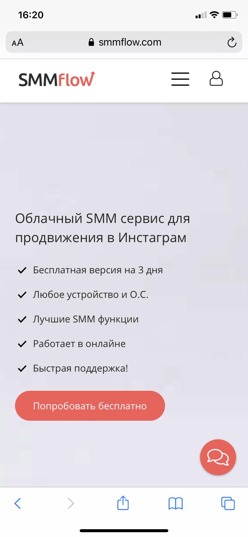 накрутить подписчиков в Инстаграме.png