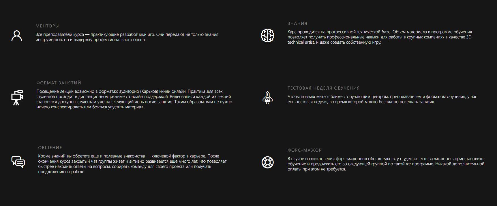 курсы для разработчиков игр.png