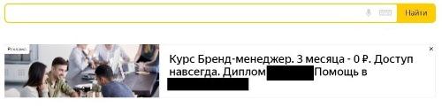 Пример баннерной рекламы на главной странице Яндекса