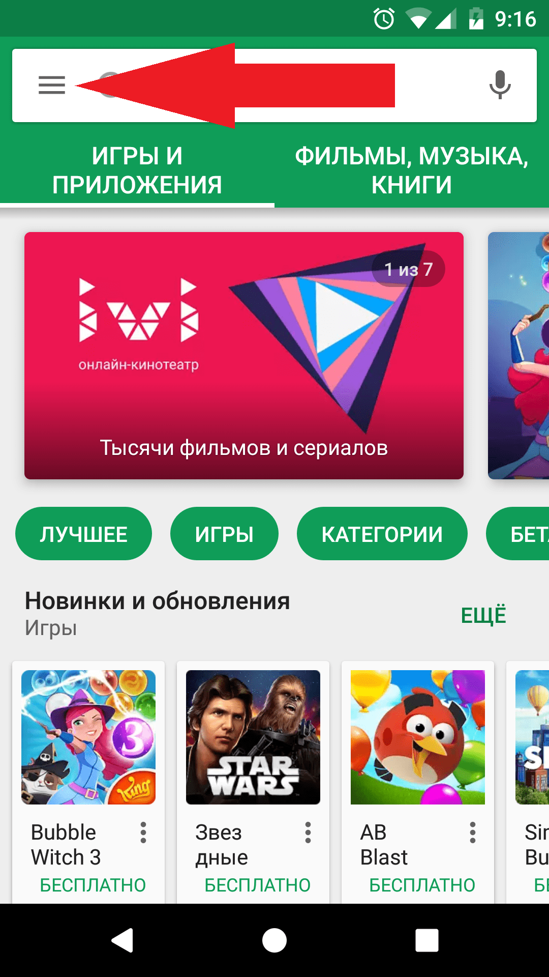 google-play-store-3.png