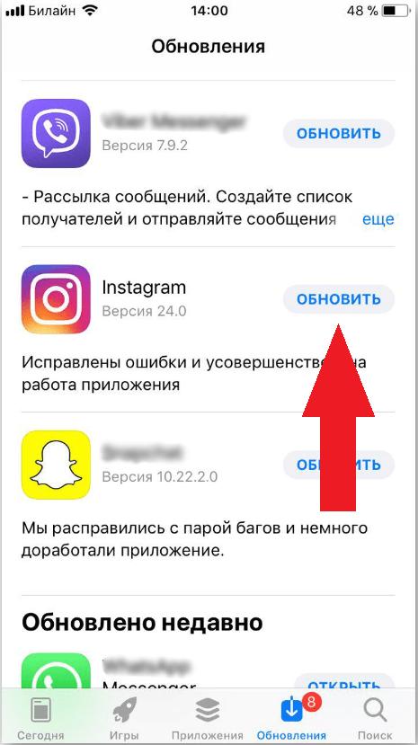 kak-obnovit-prilozhenie-instagram-1.png