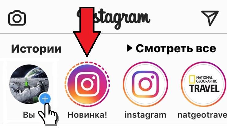 kak-sozdat-istoriyu-v-instagram.jpg