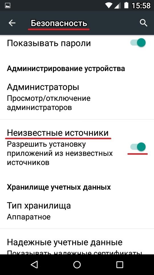 10-razreshenie-na-ustanovku-prilozheniy-iz-neizvestnyh-istochnikov.jpg